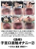 《激痺》 子宮口直触オナニー 2 〜クスコ 産道 卵巣汁〜 ダウンロード