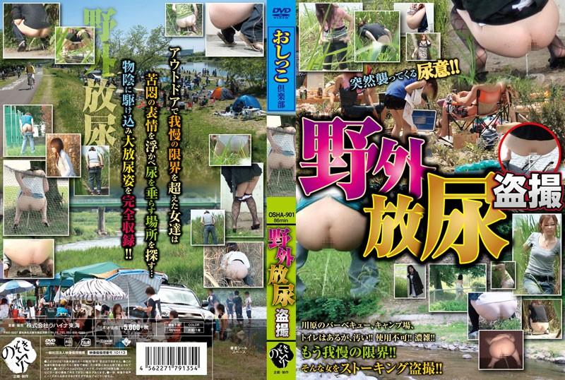 h 189osha00901pl - おしっこエロGIF画像|野外で放尿してる女の子のエロギフとお尻突き出して小便してるエロジフ