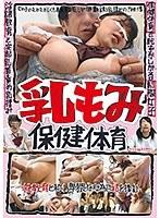 乳もみ保健体育 ダウンロード