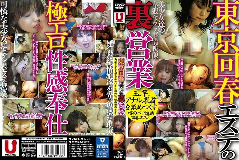 東京回春エステの裏営業 パッケージ画像