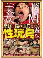 h_189uta00018[UTA-018]ドM美女を恐怖に陥れ服従させる性玩具遊び