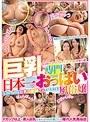 巨乳専門日本一のおっぱい風俗嬢 僕はやっぱり巨乳のお姉さんが大好き!