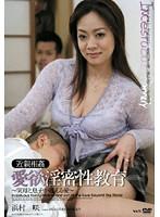 近親相姦 愛欲淫密性教育 〜実母と息子が越える愛〜