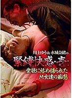 川上ゆう&水城奈緒の緊縛快感・壱:愛欲に絡め捕られたM女達...