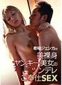 希崎ジェシカの美裸身ヤンキー美女のツンデレご奉仕SEX