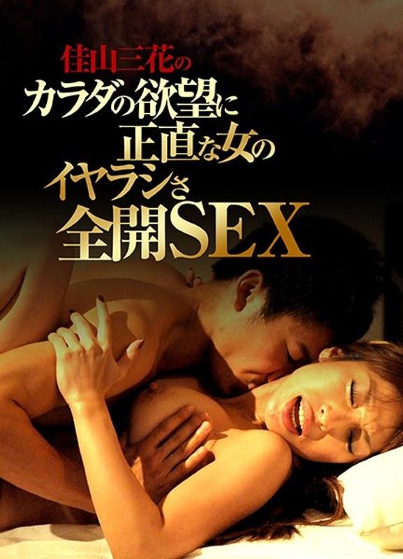 佳山三花のカラダの欲望に正直な女のイヤラシさ全開SEX