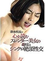 卯水咲流の心を読むスレンダー美女の趣味はシンクロ絶頂性交