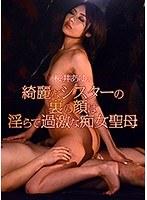 桜井あゆの綺麗なシスターの裏の顔は淫らで過激な痴女聖母