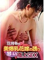 羽月希の美爆乳花嫁の誘う甘〜い極上SEX
