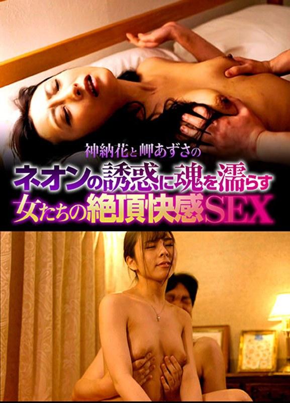 神納花と岬あずさのネオンの誘惑に魂を濡らす女たちの絶頂快感SEX