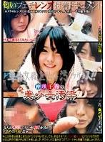 仲咲千春の美少女汚染 ダウンロード