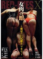 女肉の館 〜密室の巨尻雌カマキリ〜
