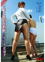 h_205jxd00025[JXD-025]マラ喰い体育女教師 お仕置き女肉汁