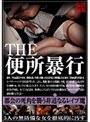 THE便所暴行