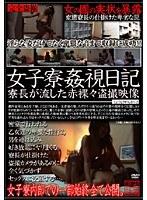 女子寮姦視日記 寮長が流した赤裸々盗撮映像 ダウンロード
