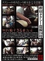 新宿タクシー盗撮24時 ダウンロード