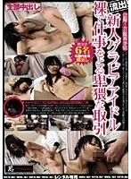 盗撮!芸能裏事情 流出 新人グラビアアイドル裸で仕事をとる卑猥な取引 ダウンロード