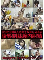 万引きで捕まえた女子校生に店長の陵●制裁膣内射精