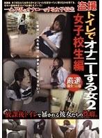 盗撮 トイレでオナニーする女 2 女子校生編溢流