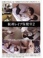 眠剤レイプ保健室 2 ダウンロード