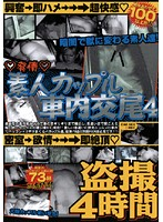 ◆発情◆ 素人カップル車内交尾 4 盗撮4時間 ダウンロード