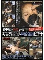 名●屋で摘発された美容外科医の麻酔強姦ビデオ ダウンロード
