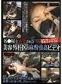 名●屋で摘発された美容外科医の麻酔強姦...