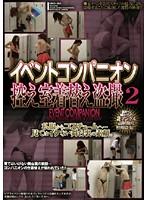イベントコンパニオン 控え室着替え盗撮 2