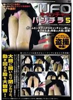UFOキャッチャーパンチラ 5 ダウンロード