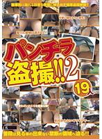 パンチラ盗撮!! 2 19人 ダウンロード