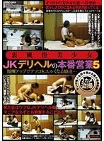 裏風俗美少女 JKデリヘルの本番営業 5 ダウンロード