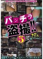 パンチラ盗撮!! 5 19人 ダウンロード