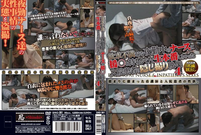 (h_210sino00381)[SINO-381] 欲求不満そうな夜勤中のナースに援○を持ちかけて生本番しちゃった入院患者の隠し撮り映像 4 ダウンロード