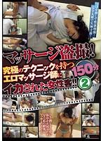 マッサージ盗撮!究極のテクニックを持つエロマッサージ師にイカされた女性客!! 2 150分 ダウンロード