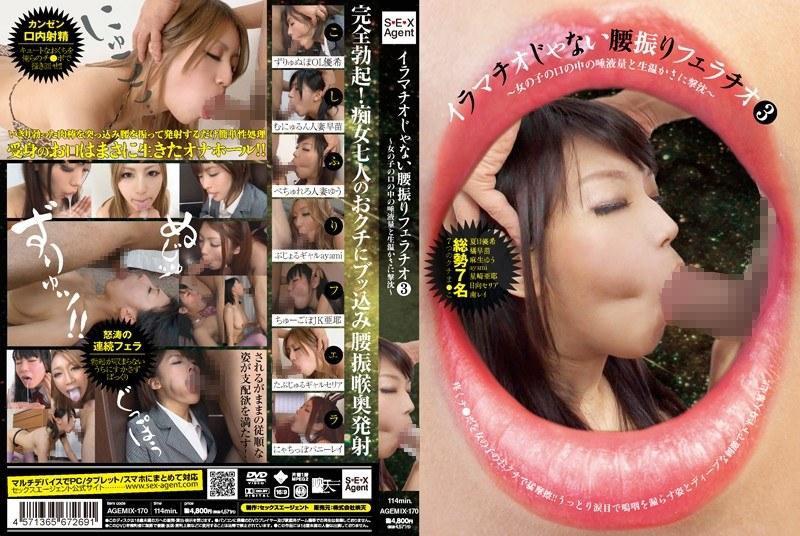 イラマチオじゃない腰振りフェラチオ 3 〜女の子の口の中の唾液量と生温かさに撃沈〜