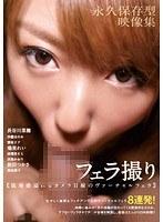 フェラ撮り 〜臨場感溢れるカメラ目線のヴァーチャルフェラ〜
