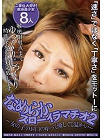 なめらかスローイラマチオ 2〜女の子のお口の中って優しくて温かい〜 ダウンロード
