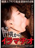 ド横からイラマチオ~必死で頬を凹ます悩ましい横顔、生々しい喉奥までの出し入...