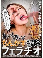 臭い!汚い!ちんかす掃除フェラチオ〜舐めてしゃぶって綺麗にこそぎ取ってくれる尊い女性達〜 ダウンロード