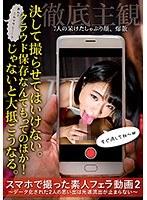 スマホで撮った素人フェラ動画2〜デー…
