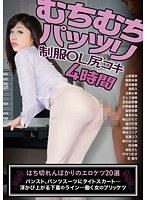 むちむちパッツリ制服OL尻コキ4時間〜…