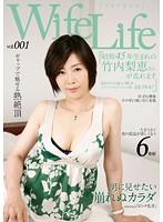 WifeLife vol.001 ・昭和45年生まれの竹内梨恵さんが乱れます・撮影時の年齢は46歳・スリーサイズはうえから順に88/59/87 ダウンロード