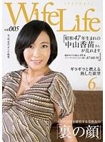 WifeLife vol.005 ・昭和47年生まれの中山香苗さんが乱れます・撮影時の年齢は44歳・スリーサイズはうえから順に87/60/91