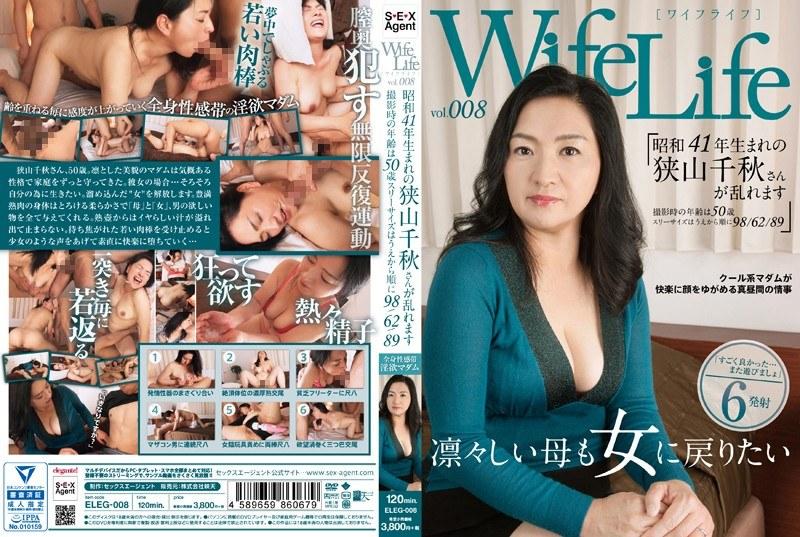 WifeLife vol.008・昭和41年生まれの狭山千秋さんが乱れます・撮影時の年齢は50歳・スリーサイズはうえから順に98/62/89 パッケージ