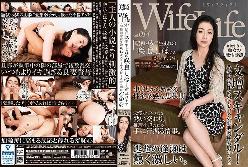 WifeLife vol.014・昭和48年生まれの咲良しほさんが乱れます・撮影時の年齢は43歳・スリーサイズはうえから順に82/60/84