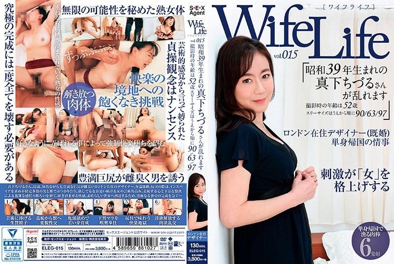 WifeLife vol.015・昭和39年生まれの真下ちづるさんが乱れます・撮影時の年齢は52歳・スリーサイズはうえから順に90/63/97