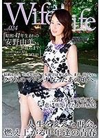 WifeLife vol.024・昭和41年生まれの安野由美さんが乱れます・撮影時の年齢は50歳・スリーサイズはうえから順に87/63/93 ダウンロード
