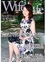 WifeLife vol.024・昭和41年生まれの安野由美さんが乱れます・撮影時の年齢は50歳・スリーサイズはうえから順に87/63/93