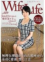 WifeLife vol.029 ・昭和55年生まれの櫻井菜々子さんが乱れます ・撮影時の年齢は37歳 ・スリーサイズはうえから順に89/59/88' ダウンロード