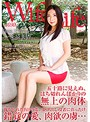 WifeLife vol.030・昭和39年生まれの一条綺美香さんが乱れます・撮影時の年齢は53歳・スリーサイズはうえから順に90/60/82